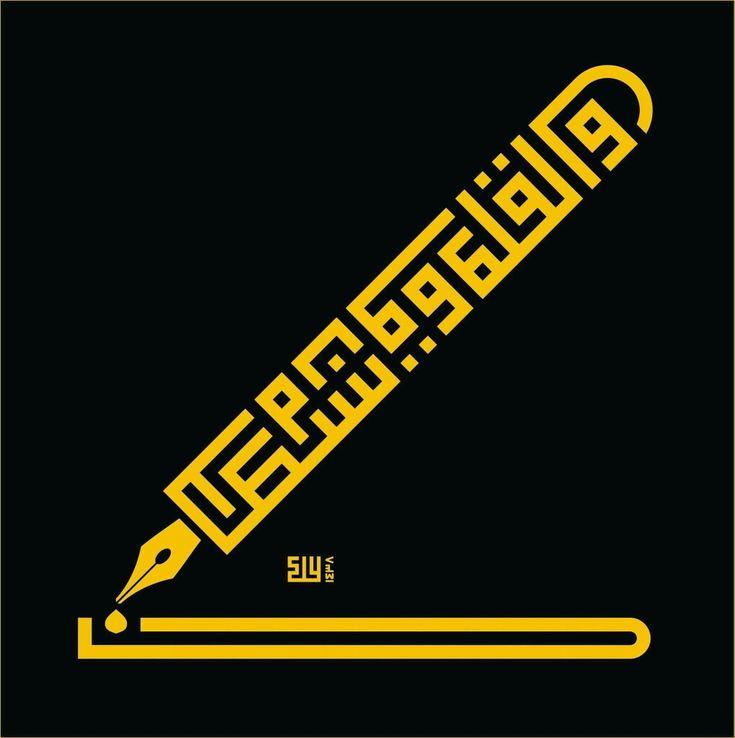 (ن والقلم وما يسطرون) بالخط #الكوفي #خط_عربي #arabicfont