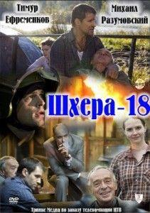 Шхера-18 (2011) | Смотреть русские сериалы онлайн