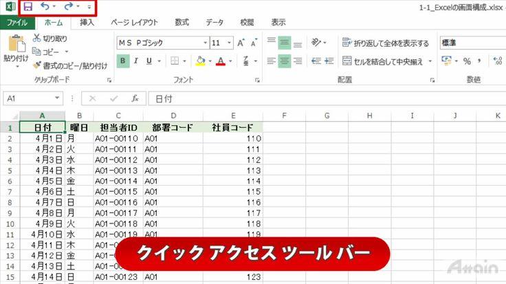 エクセル2013使い方講座Office Excel 2013eラーニング教材【動学.tv】