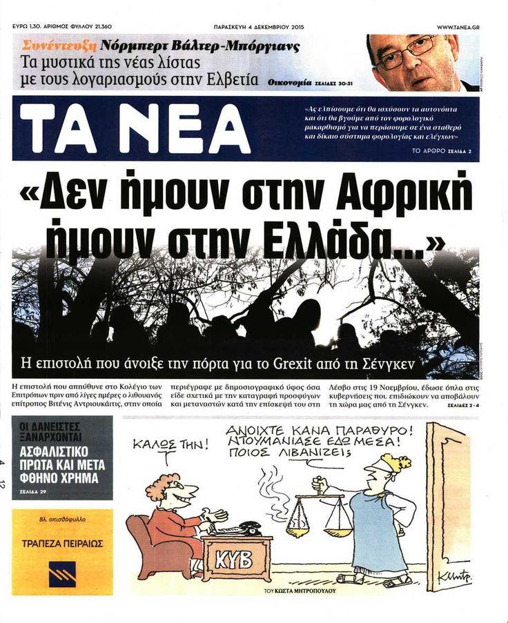 Εφημερίδα ΤΑ ΝΕΑ - Παρασκευή, 04 Δεκεμβρίου 2015