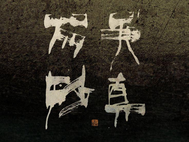 天真而妙 禅語 禅書 書道作品 zen zenwords calligraphy