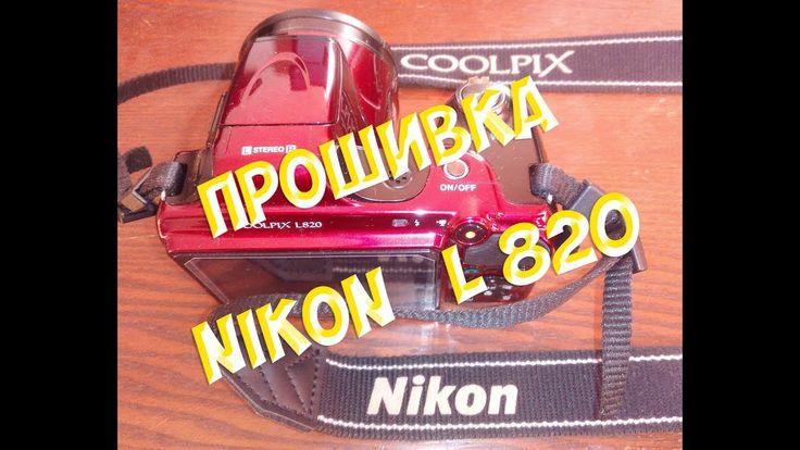 Прошивка фотоаппарата Nikon Coolpix L820