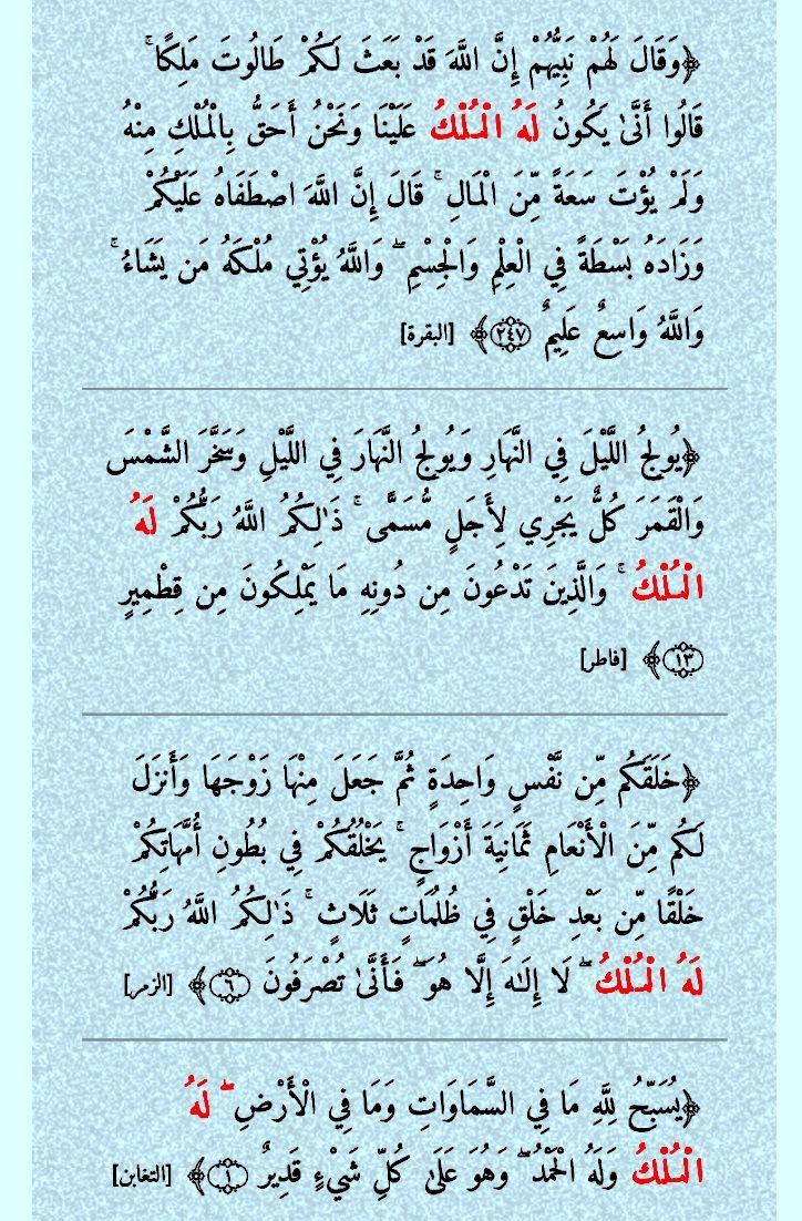 له الملك خمس مرات في القرآن الخامسة في الأنعام وله الملك يوم ينفخ في الصور Math Bullet Journal Journal