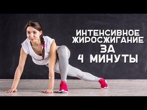 4 минуты по системе Табата | Продажа и ремонт тренажера TRX, видео тренировки TRX, здоровый образ жизни