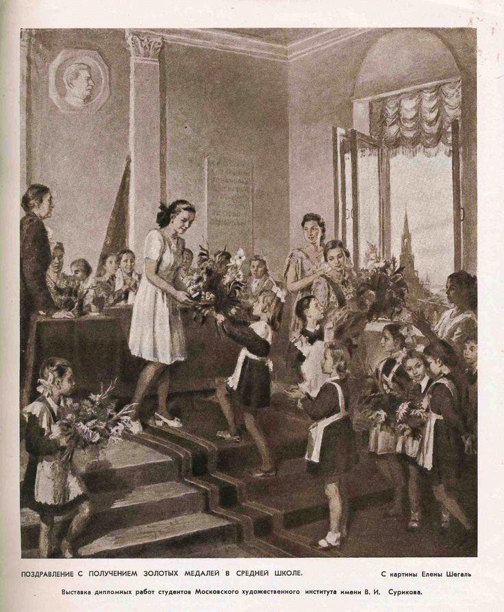 """Шегаль Елена Григорьевна. (1924-1979). """"Поздравление с получением золотых медалей в средней школе""""."""