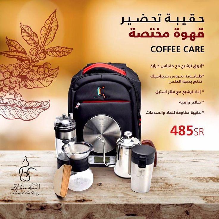 عروض السيف غاليري علي اجهزة تحضير القهوة الاثنين 6 يناير 2020 عروض اليوم Coffee Bags
