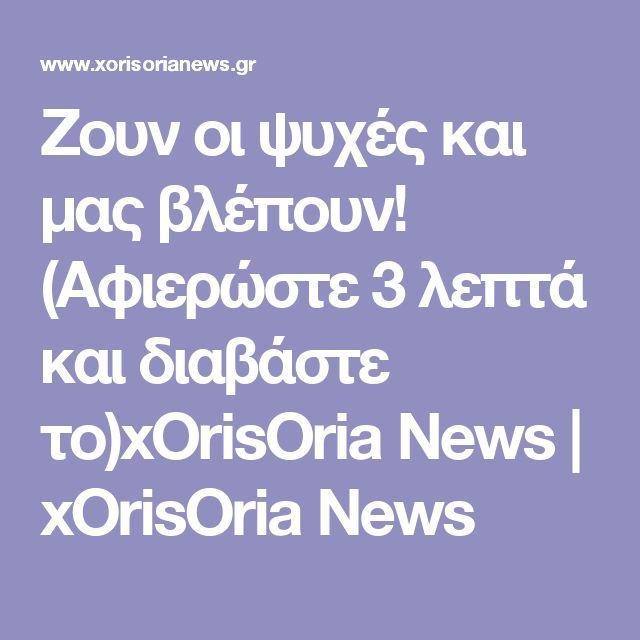 Ζουν οι ψυχές και μας βλέπουν! (Αφιερώστε 3 λεπτά και διαβάστε το)xOrisOria  News | xOrisOria  News