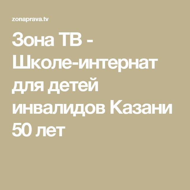 Зона ТВ - Школе-интернат для детей инвалидов Казани 50 лет