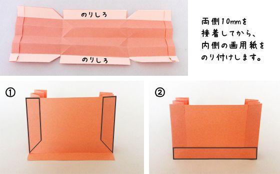 0032_蛇腹のカードケース_作り方04