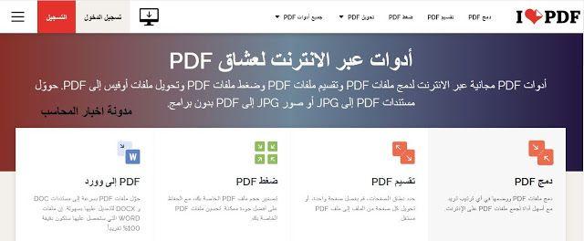 كيفية تحويل من Word إلى Pdf Words Sme