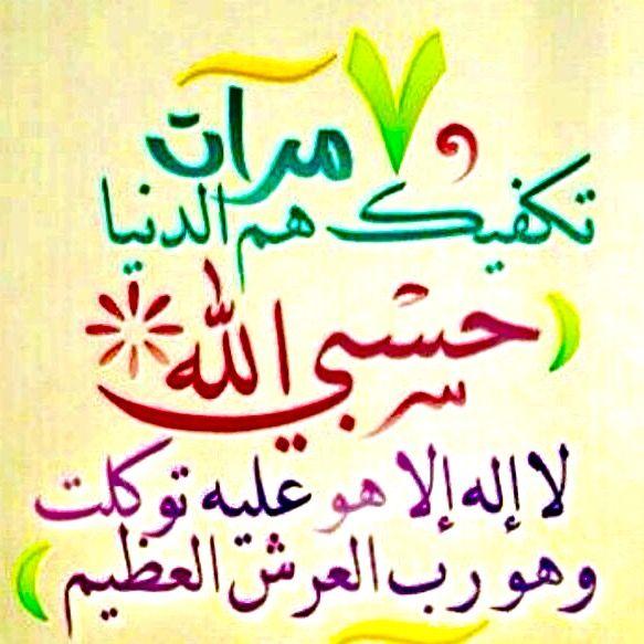 Desertrose حسبنا الله ونعم الوكيل نعم المولى ونعم النصير Arabic Calligraphy Prayers