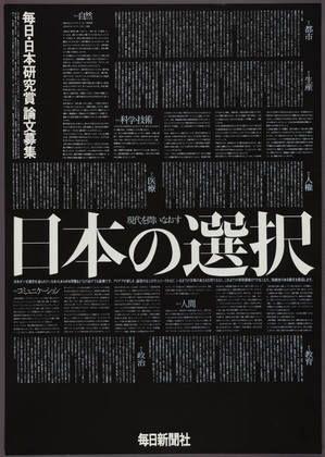 Ikko Tanaka. Japan's Choices, Essay Contest for Mainishi Newspaper. 1973