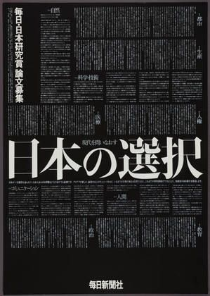 ikko tanaka文字的力量,文字排版