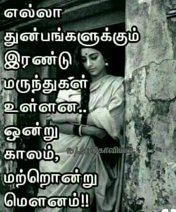 Best 25+ Tamil Motivational Quotes Ideas On Pinterest