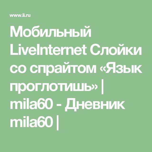 Мобильный LiveInternet Слойки со спрайтом «Язык проглотишь» | mila60 - Дневник mila60 |