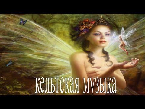 красивая кельтская музыка, волшебная музыка фей и эльфов, романтическая музыка - YouTube