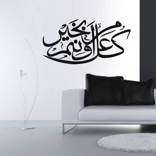 Wall Decal Vinyl Sticker Decor Art Bedroom Kids Design Mural Persian Islam Arabic Caligraphy Lettering Quote Sign Allah Quran Words (Z2895)