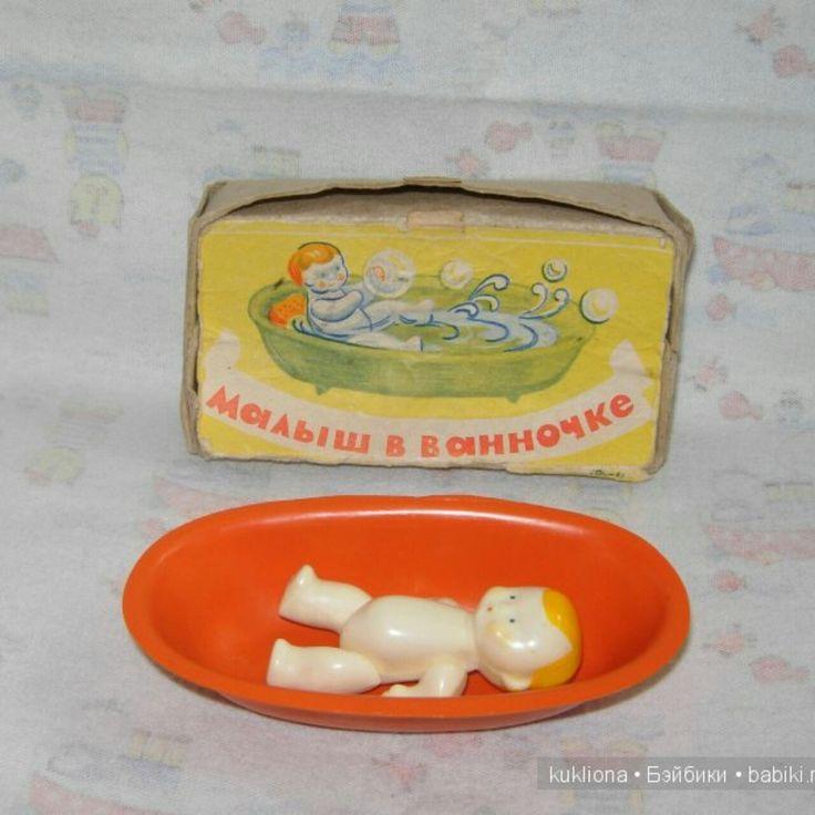 Малыш в ванночке. Советские игрушки - http://samoe-vazhnoe.blogspot.ru/
