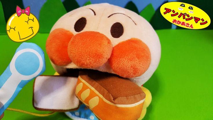 赤ちゃん アンパンマン 人形❤ぱくぱくおせわあそび 知育おもちゃアニメ❤おかあさんといっしょ♦Anpanman Toy