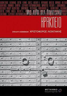 Χριστόφορος Λιοντάκης (επιλ. κειμ.) – Μια πόλη στη λογοτεχνία. Ηράκλειο   Πανδοχείο
