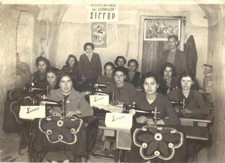 Τι ομορφα κοριτσια!!!!Τη 1950 -60 οι μανιατοπουλες μαθαιναν κοπτικη ραπτικη στα μεγαλα χωρια της Μανης(Γερολιμενας,Αλικα, Κελεφα και αλλα).