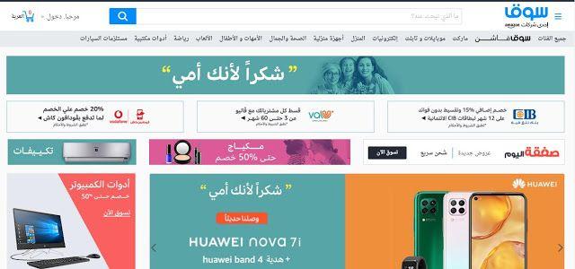 معلوميات العرب كوبون خصم سوق كوم السعودية كود خصم سوق كوم السعودي Egypt