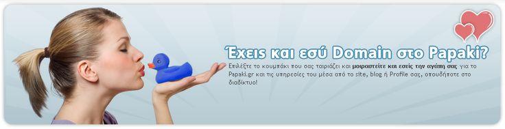 Έχεις και εσύ Domains στο Papaki? Spread the Love! <3 <3 <3 <3
