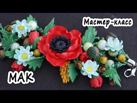 "Polymer Clay Flower Bracelet Tutorial by Rusalina ▶ Мастер-класс: создание браслета из полимерной глины ""Красный мак"" - YouTube"