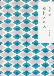 てぬぐい専門店「かまわぬ」と角川文庫のコラボ、和柄スペシャルカバー「走れメロス」: 文庫: 太宰治