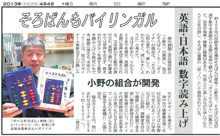 2013年4月4日朝日新聞。播州算盤工芸品協同組合開発、小野市のそろばんメーカー「ダイイチ」が商品化。そろばんの玉が表す数字を英語や日本語の音声で読み上げる『ボイスそろばん』が誕生した。
