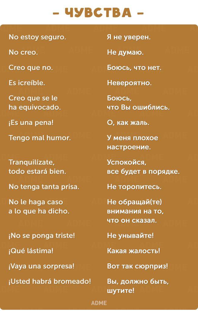 Как Переводится Слово Путана С Испанского