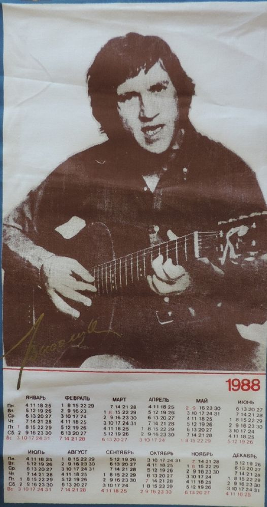 Vladimir Vysotsky Calendar Autograph Reproduction Russian Bard Poet Actor 1988