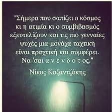 Imagini pentru askitiki kazantzakis photos