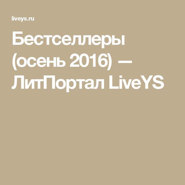 Бестселлеры (осень 2016) — ЛитПортал LiveYS