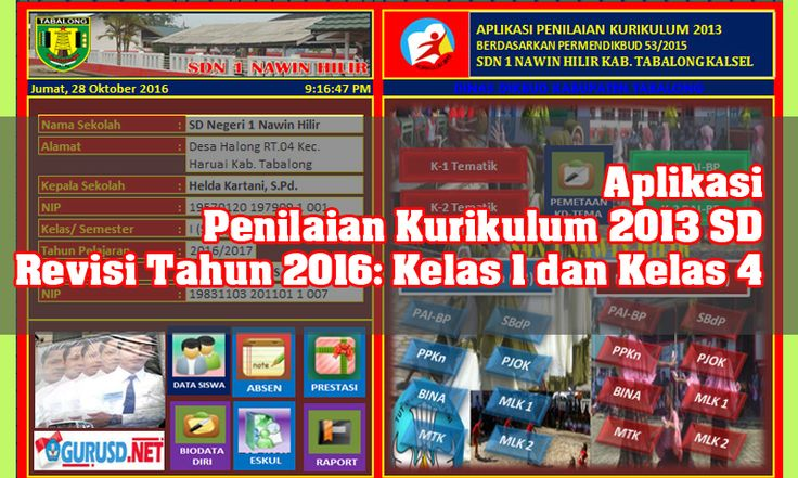 Aplikasi Penilaian Kurikulum 2013 SD Revisi Tahun 2016 untuk Kelas 1 dan Kelas 4