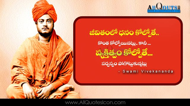 Best-Swami-Vivekananda-Telugu-quotes-Whatsapp-images-Facebook-Pictures-inspiration-life-motivation-thoughts-sayings-free