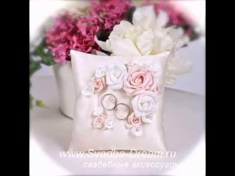 Свадебные подушечки для колец (обручальных) жениха и невесты