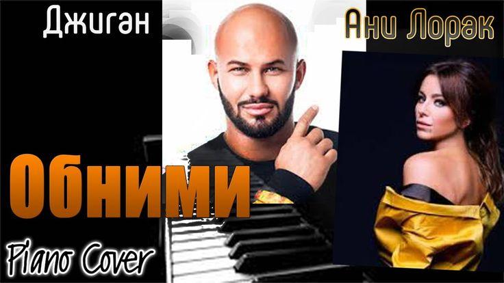 Супер ТРЕК ЛЕТА!!! PIANO COVER!!!  Джиган feat. Ани Лорак - ОБНИМИ