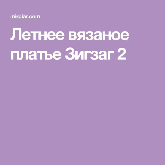 Летнее вязаное платье Зигзаг 2