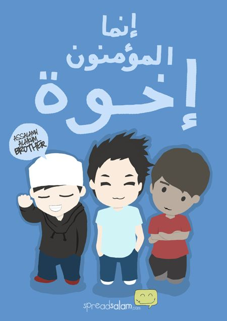 [49:10] Surely the believers are none but brothers unto one another…    tag: islam, spreadsalam