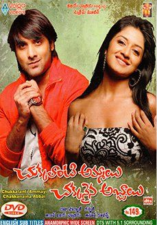 Chukkalanti Ammayi Chakkanaina Abbayi Telugu Movie Online - Tarun Kumar, Vimala Raman and Dharmavarapu Subramanyam. Directed by Kanmani. Music by Anoop Rubens.2013)[U] w.eng.subs