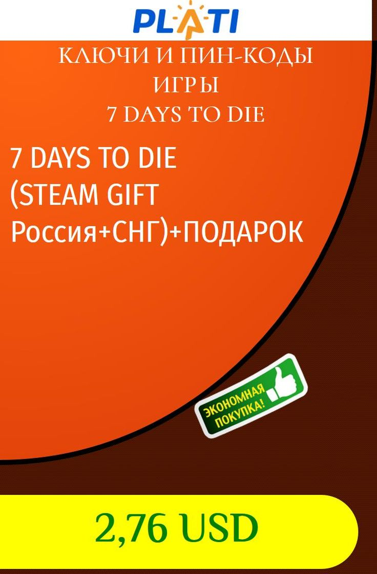 7 days to die 2 pack how to gift
