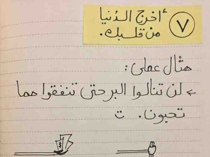 ١٤ وصية عملية للاستعداد لشهر رمضان وصية ٧ Journal Bullet Journal Islam