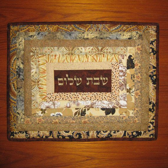 Judaic Fancywork Jewish Shabbat Shalom Challah Cover Browns
