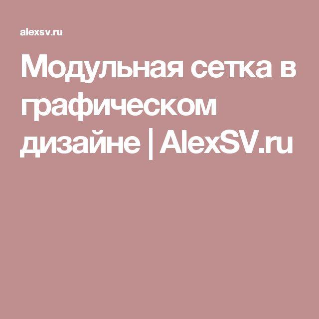 Модульная сетка в графическом дизайне | AlexSV.ru