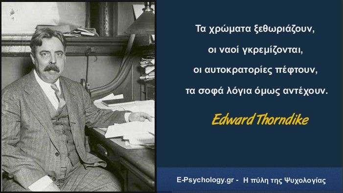 #thorndike #e-psychology.gr #psychology Αμερικανός ψυχολόγος, ασχολήθηκε με τη μελέτη της συμπεριφοράς των ζώων και τη διαδικασία της μάθησης. Είναι ιδιαίτερα γνωστός για τη διατύπωση της συνειρμικής θεωρίας και για τη συνεισφορά του στον κλάδο της εκπαιδευτικής ψυχολογίας