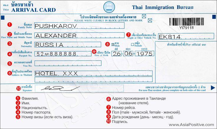 Образец заполнения и перевод на русский всех полей Arrival card (карточки прибытия) миграционной карты в Таиланд | Инструкция и образец заполнения миграционной карты Таиланда | Позитивные путешествия AsiaPositive.com #Таиланд #путешествия #документы #Тай #Тайланд