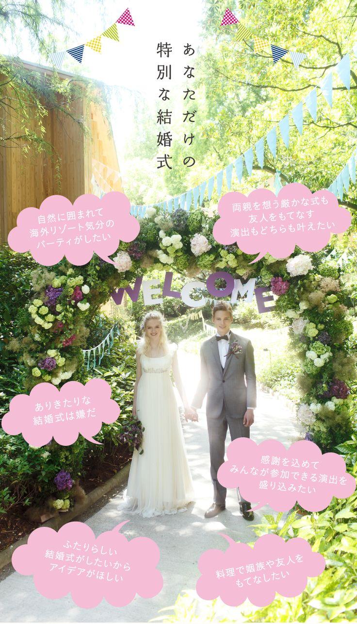 森ウエディング   大阪で森と緑に囲まれた結婚式場 鶴見ノ森 迎賓館