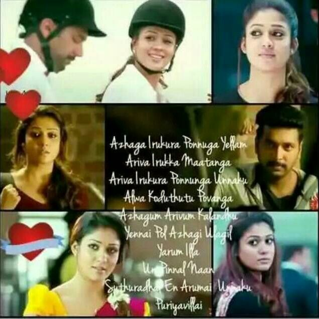 Pin By Vaji On Tamil Quotes T Quotes Feelings And Love