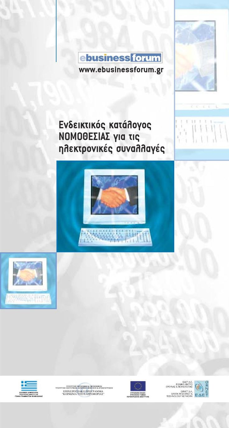 Νομοθεσία για ηλεκτρονικό εμπόριο  Ένας ενδεικτικός αλλά ιδιαίτερα χρήσιμος κατάλογος για την νομοθεσία που δίέπει το ηλεκτρονικό εμπόριο στην Ελλάδα.  Θα χαρούμε να σας παρέχουμε συμβουλές σχετικά με κάθε προσπάθεια σας στον χώρο του ηλεκτρονικού επιχειρείν.  http://www.dreamweaver.gr/e-shop.php